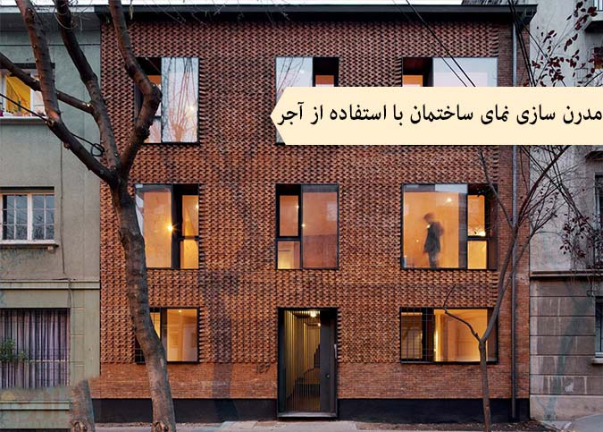مدرن سازی نمای ساختمان با استفاده از آجر