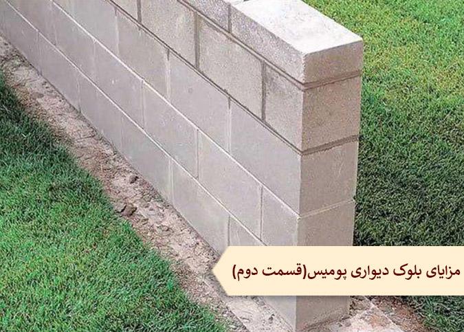 آشنایی با مزایای بلوک دیواری پومیس(قسمت دوم)