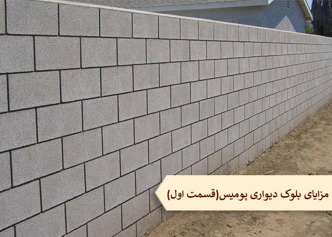 آشنایی با مزایای بلوک دیواری پومیس