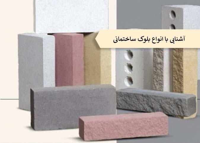آشنایی با بلوک ساختمانی  و  انواع آن