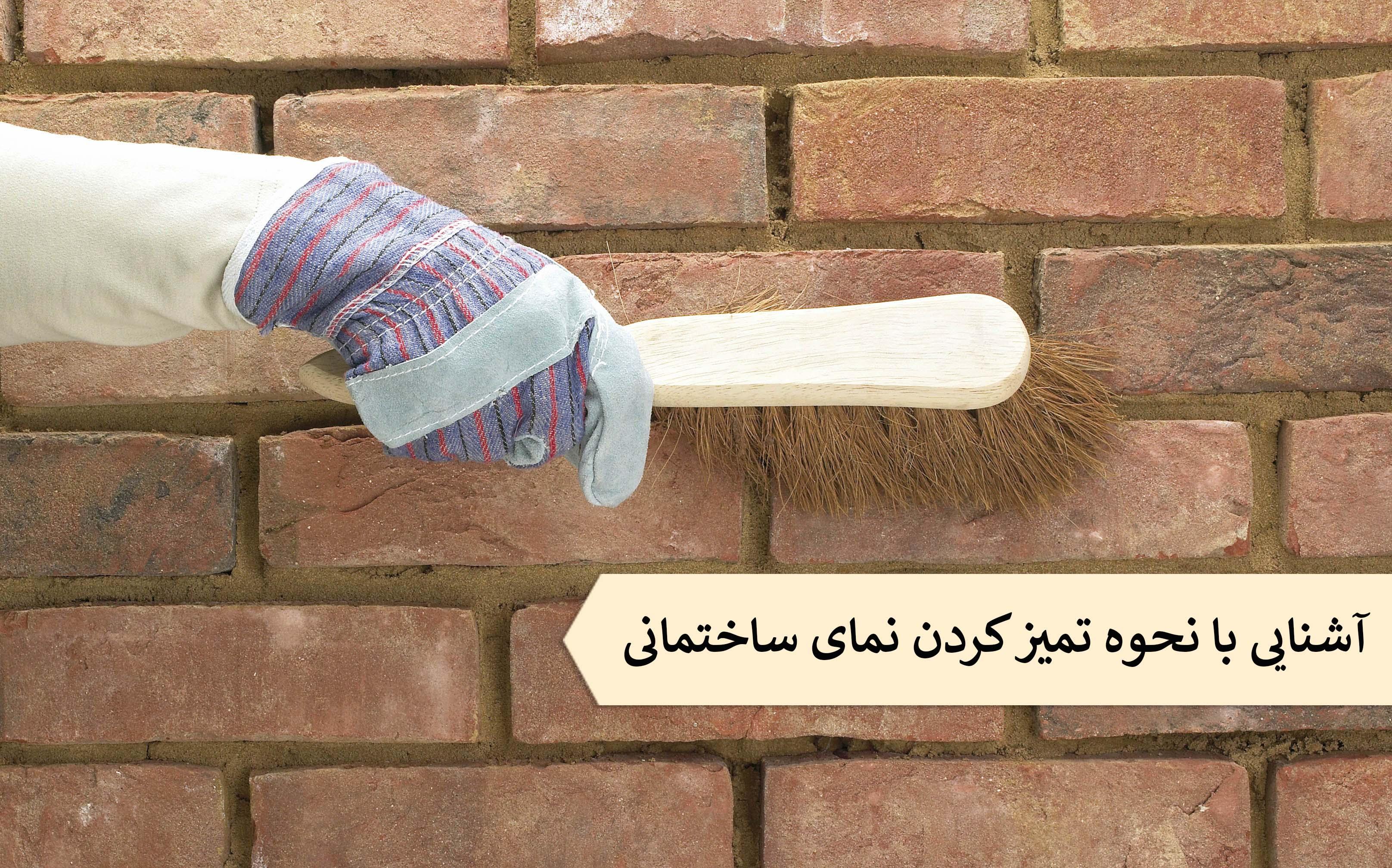 چگونه نمای آجری ساختمان  را تمیز کنیم؟