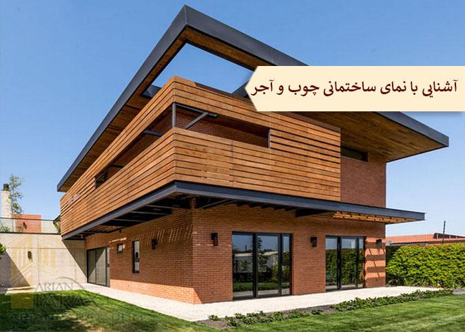آشنایی با نمای  ساختمانی چوب  و آجر