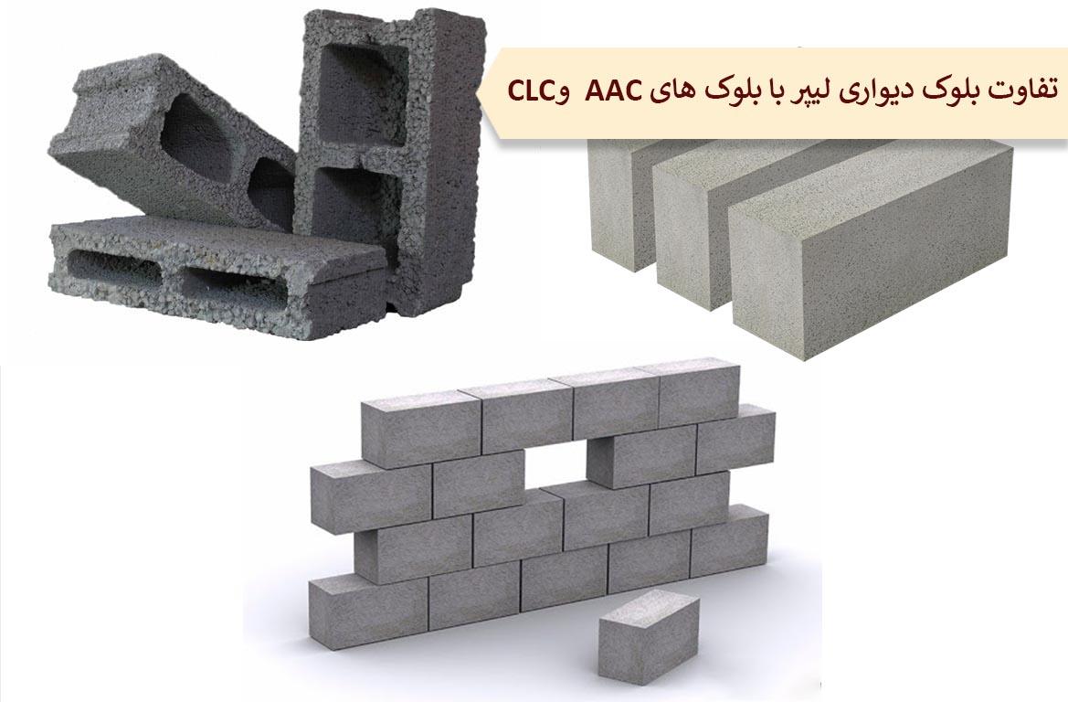 تفاوت بلوک دیواری لیپر با بلوک های AAC و CLC