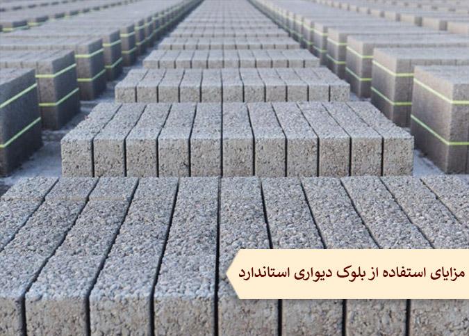 مزایای استفاده از بلوک دیواری استاندارد