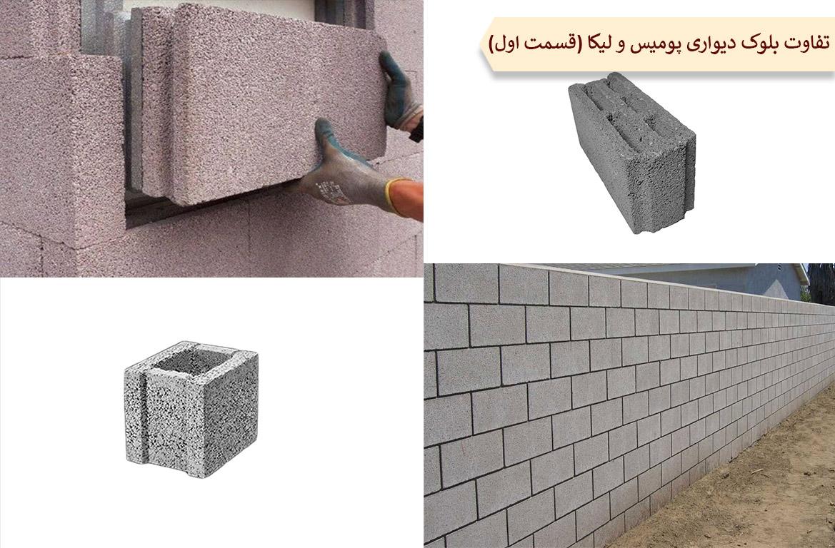 تفاوت بلوک دیواری پومس و لیکا(قسمت اول)
