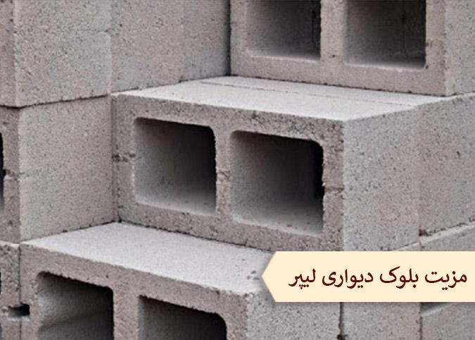 آشنایی با مزیت بلوک دیواری لیپر