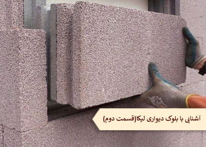 آشنایی با بلوک دیواری لیکا (قسمت دوم)